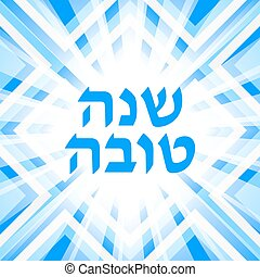 Rosh hashana greeting card, blue background - Rosh hashana...