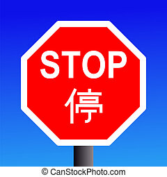 bilingual stop sign in english and Chinese on blue...