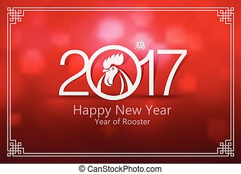 chinese new year 2017 - Chinese new year 2017 greeting card...