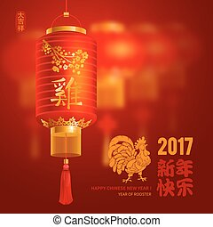 Chinese New Year festive vector card Design with blurred...