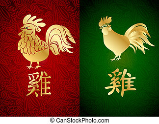 Happy Chinese new year 2017 card set with golden rooster,...