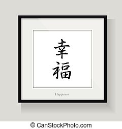 Japan calligraphy - Happiness