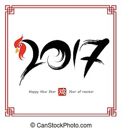 chinese new year 2017-2 - Chinese Calligraphy 2017, year of...