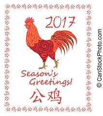 Seasons greetings with red rooster for Chinese New Year