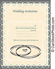 Invitation to the Huppah. Beige invitation to a Jewish wedding