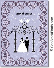 Invitation to the Huppah. Lavender invitation to a Jewish wedding. Hebrew