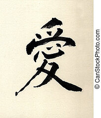 Japanese Letter ai, meaning LOVE - calligraphy is considered...
