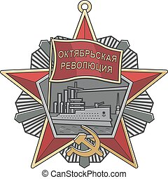 Soviet order of October revolution with old Russian Aurora...