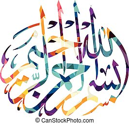 arabic islam calligraphy almighty god allah most gracious...
