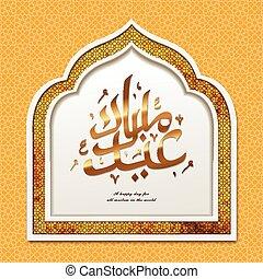 eid Mubarak calligraphy yellow - Eid Mubarak calligraphy...
