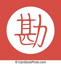 red kanji sense sign - Creative design of red kanji sense...