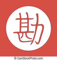red kanji sense sign - Creative design of red kanji sense...