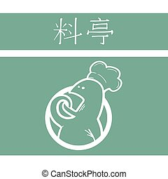 green funny restaurant kanji symbol - Creative design of...