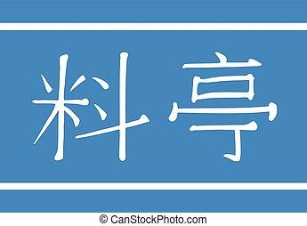 kanji restaurant design - Creative design of kanji...