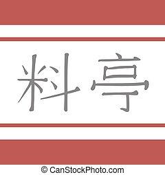 restaurant kanji - Creative design of restaurant kanji