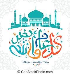 happy new hijri year calligraphy design, turquoise mosque...