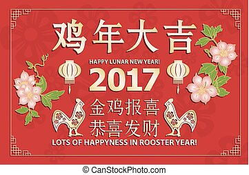 Lunar new year. Greeting card. Translation: Lots of...