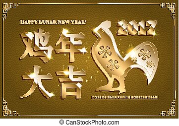 Happy Lunar new year. Greeting card. Translation - Lots of...