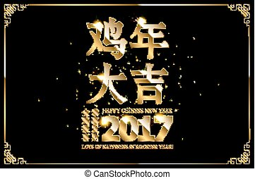 Happy Lunar new year. Greeting card. - Chinese greeting card...