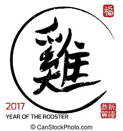Rooster - Chinese Calligraphy Translation: Rooster. Bigger...