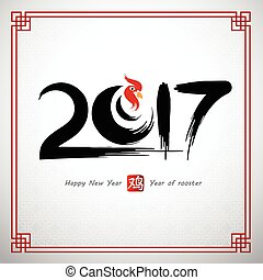chinese new year 2017 - Chinese Calligraphy 2017, year of...