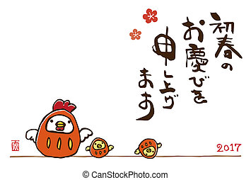 New year card with chicken tumbling doll - New Year card...