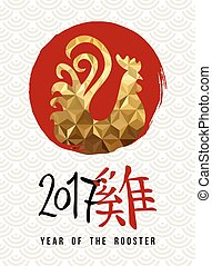 Chinese new year rooster 2017 gold luxury card - Happy...
