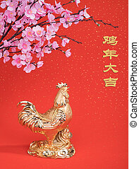 2017 is year of the Rooster,Gold Rooster with...
