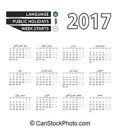 Calendar 2017 on Arabic language. With Public Holidays for...