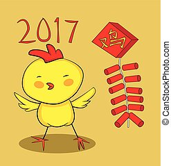 Cute Cartoon 2017 Chinese New Year Rooster Zodiac -...