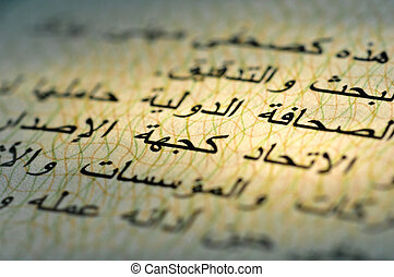 Arabic characters in a press card