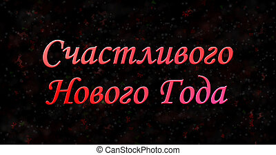 Happy New Year text in Russian on black background