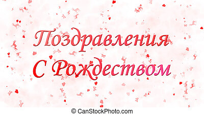 Merry Christmas text in Russian on white background