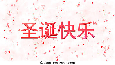 Merry Christmas text in Chinese on white background
