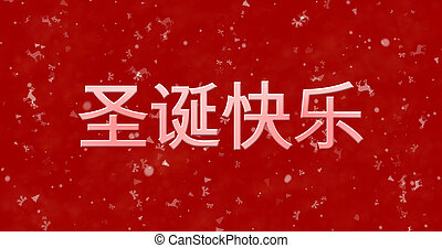 Merry Christmas text in Chinese on red background