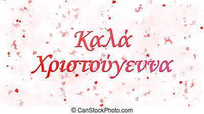 Merry Christmas text in Greek on white background