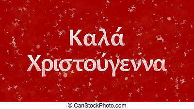 Merry Christmas text in Greek on red background