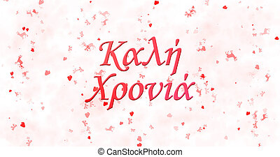 Happy New Year text in Greek on white background