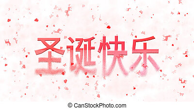 Merry Christmas text in Chinese turns to dust from bottom on...
