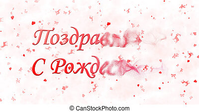 Merry Christmas text in Russian turns to dust from right on...