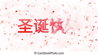 Merry Christmas text in Chinese turns to dust from right on...