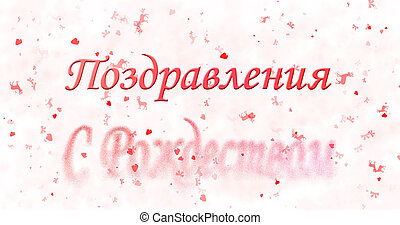 Merry Christmas text in Russian turns to dust from bottom on...