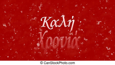 Happy New Year text in Greek turns to dust from bottom on...