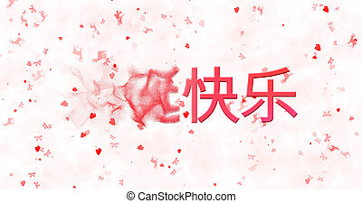 Merry Christmas text in Chinese turns to dust from left on...