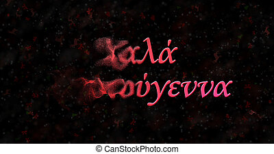 Merry Christmas text in Greek turns to dust from left on...