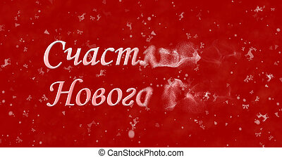 Happy New Year text in Russian turns to dust from right on...