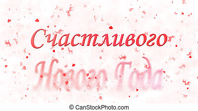 Happy New Year text in Russian turns to dust from bottom on...