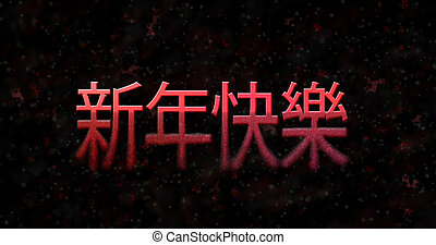 Happy New Year text in Chinese turns to dust from bottom on...