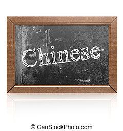 Chinese written on blackboard