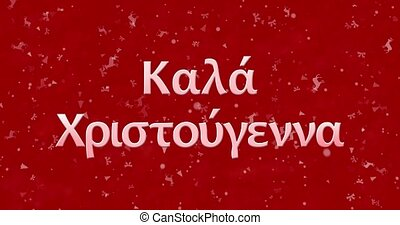 Merry Christmas text in Greek turns to dust from bottom on red animated background